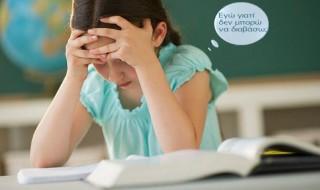 Μαθησιακές δυσκολίες - δυσλεξία