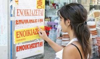 Φοιτητική στέγη. Συμβουλές από το Ελληνικό Κέντρο Καταναλωτών