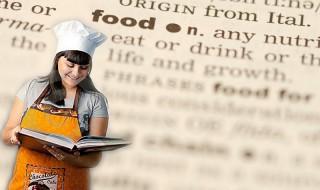Το λεξικό της κουζίνας Μαγειρικοί όροι