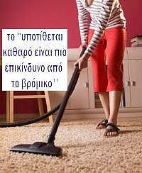 Καθαριότητα: Υγεία - Οικονομία - Περιβάλλον