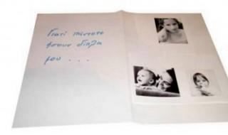 Ένα άλμπουμ αναμνήσεων για τη γιορτή της μητέρας