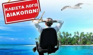 Γιατί χρειάζεστε διακοπές από την επιχείρησή σας
